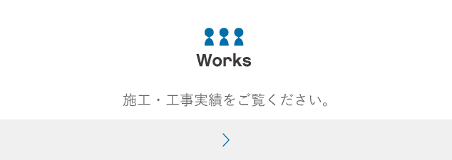 Works - 施工・工事実績をご覧ください。
